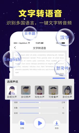 录音转文字app免费版下载