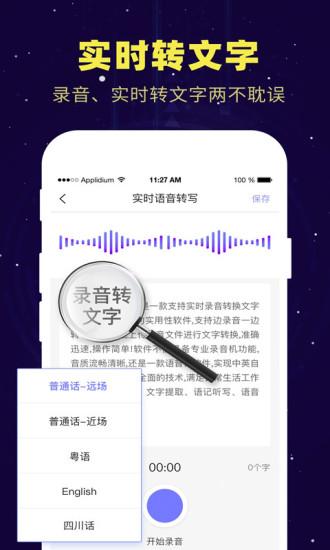录音转文字app免费版