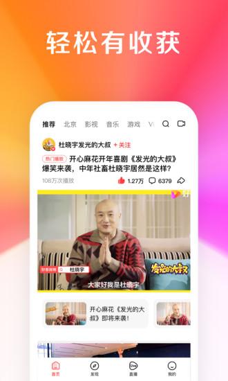 好看视频app官方破解版下载