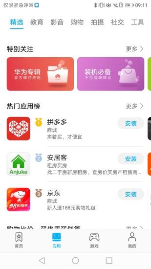 华为应用市场app最新版破解版