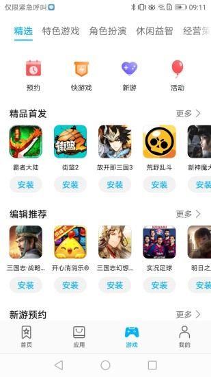 华为应用市场app最新版下载