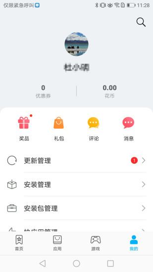 华为应用市场app最新版免费版本