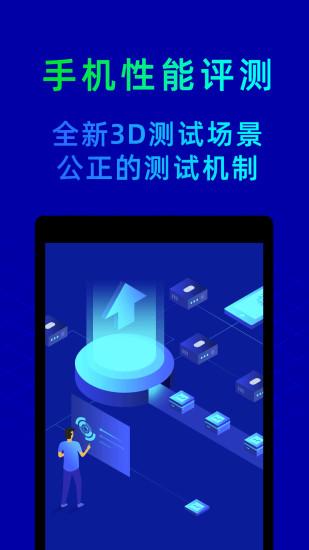 鲁大师安卓版手机版最新版