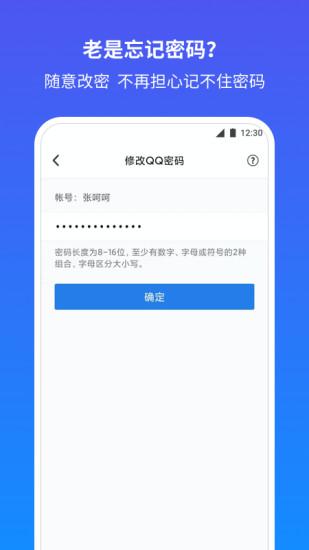 QQ安全中心破解版安卓版破解版