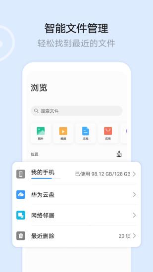 华为手机文件管理器下载免费版本