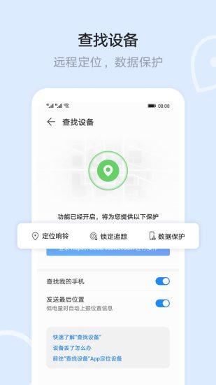 华为手机文件管理器下载下载
