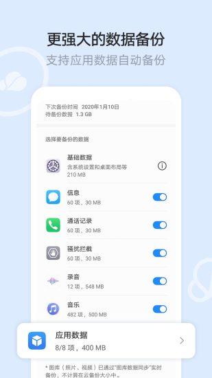 华为手机文件管理器下载最新版