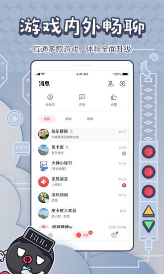 网易大神app官方版最新版