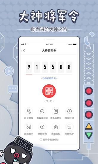 网易大神app官方版下载