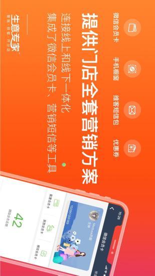 生意专家app最新版