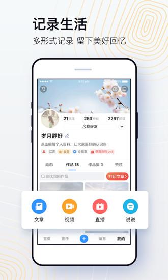 美篇app安卓版最新版