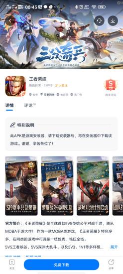 爱吾游戏宝盒破解版最新版破解版