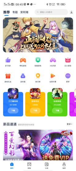 爱吾游戏宝盒破解版最新版