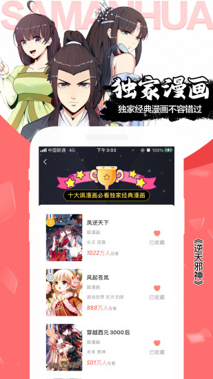 飒漫画破解版永久VIP最新版最新版