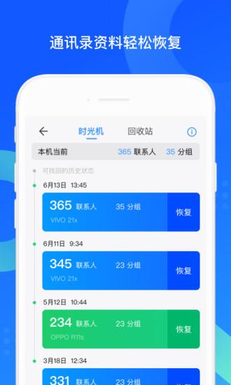 QQ同步助手破解版2020免费版本