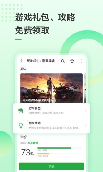 豌豆荚app下载最新版