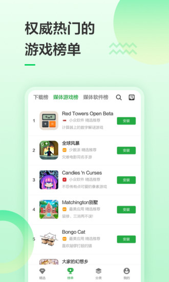 豌豆荚app下载破解版