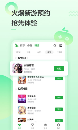 豌豆荚app下载免费版本