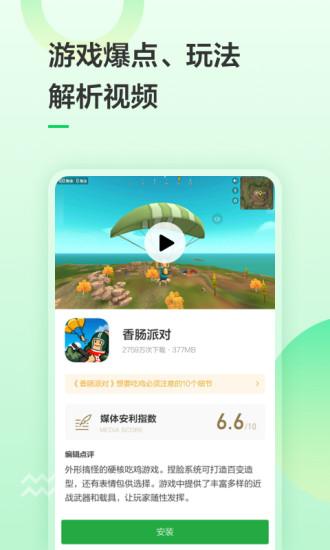 豌豆荚app下载下载