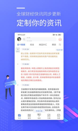 金十数据app官方下载