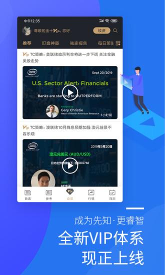 金十数据app官方下载最新版
