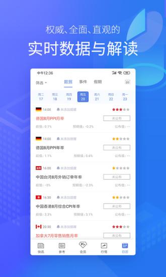 金十数据app官方下载下载