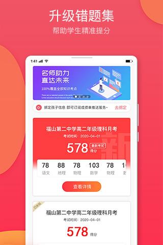 七天学堂app免费下载最新版