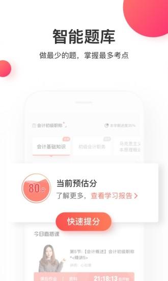 尚德机构app官方下载下载