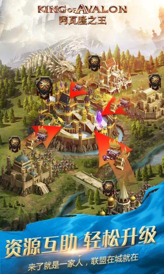 阿瓦隆之王破解版无限资源最新版