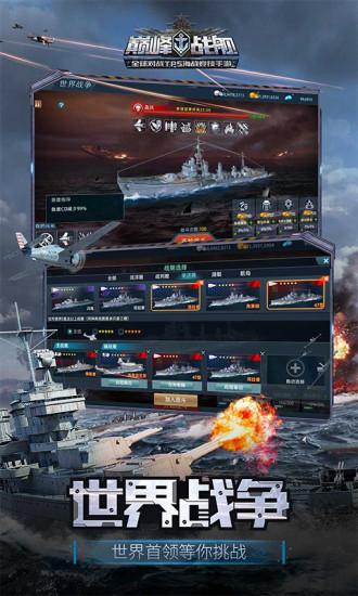 巅峰战舰破解版无限内购免费版本