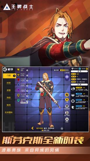 王牌战士最新版最新版