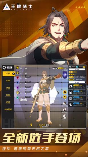 王牌战士最新版