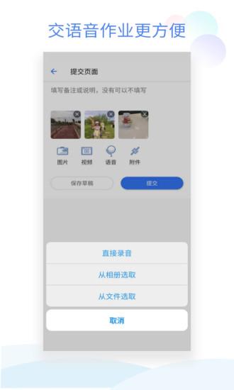 班级小管家app下载破解版