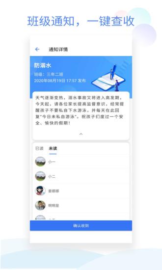 班级小管家app下载最新版