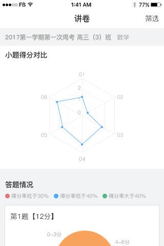 七天网络app下载