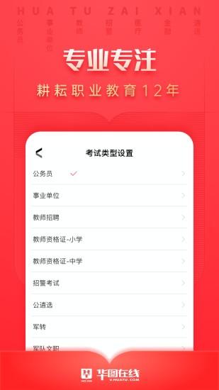 华图在线app手机版