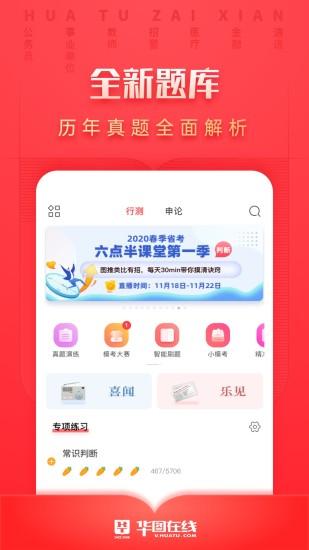 华图在线app手机版最新版