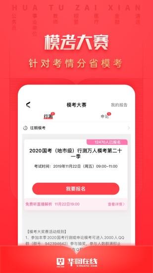 华图在线app手机版破解版