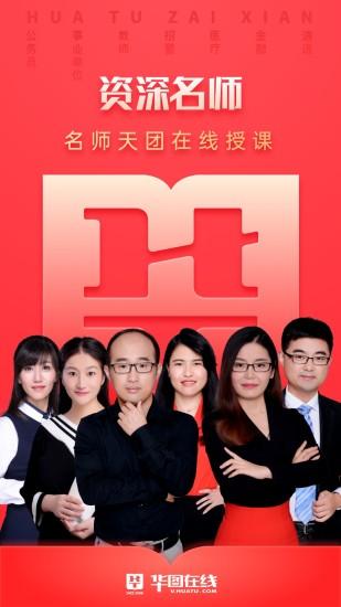 华图在线app手机版免费版本