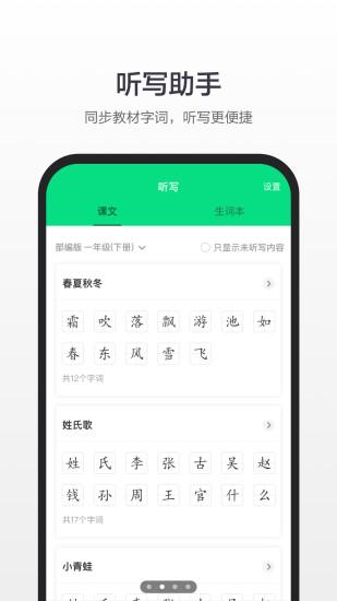 百度汉语破解版最新版