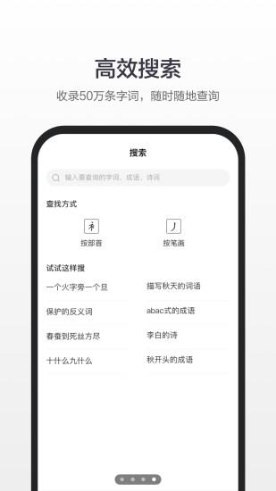 百度汉语破解版下载