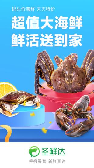 圣鲜达买菜官方版最新版
