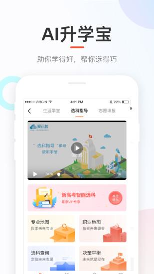 好分数家长版app下载免费版本