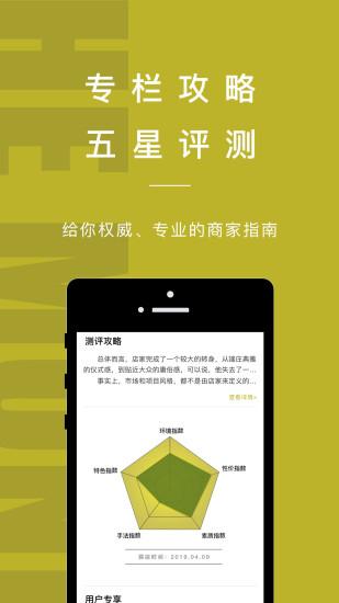蒙奇帝指南官方版下载最新版