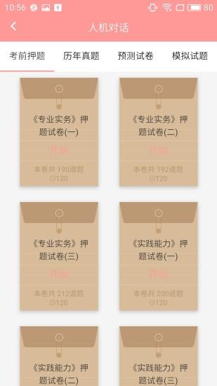 雪狐狸app官方下载破解版