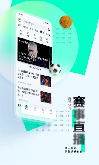 腾讯新闻精简版下载