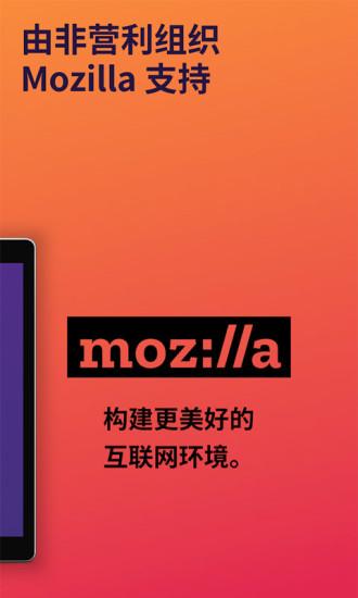火狐浏览器火狐浏览器最新破解版
