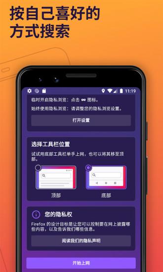 火狐浏览器火狐浏览器最新破解版最新版
