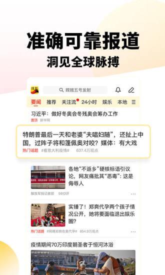搜狐新闻app旧版