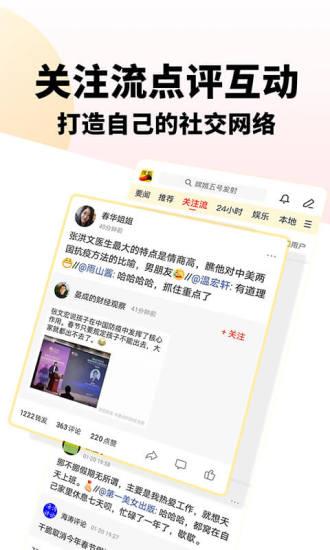 搜狐新闻app旧版最新版